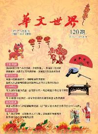 華文世界 [第120期]:暨南國際大學「在地實踐、全球移動」-專訪蘇玉龍校長
