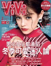 ViVi唯妳時尚國際中文版 [第143期]:男心女心都淪陷! 冬季可愛迷人論