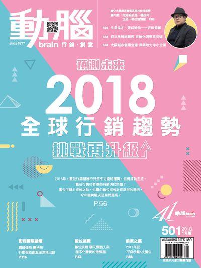動腦雜誌 [第501期]:預測未來 2018全球行銷趨勢