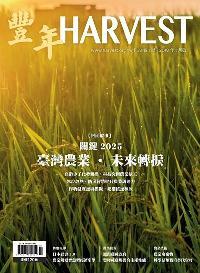 豐年 107/01/15 [第68卷01期]:關鍵2025 臺灣農業.未來轉捩
