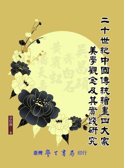 二十世紀中國傳統繪畫四大家美學觀念及其實踐研究
