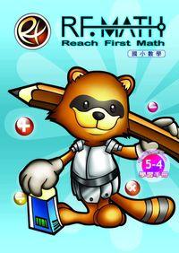 RF數學:第五級 5-4 乘法(一)