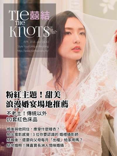 囍結TieTheKnots 婚禮時尚誌 [第43期]:粉紅主題!甜美浪漫婚宴場地推薦