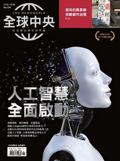 全球中央 [第109期]:人工智慧 全面啟動