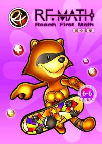 RF數學. 第六級 . 6-6, 容量