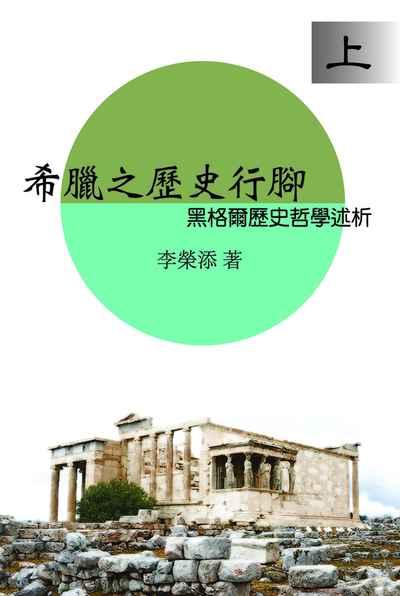 希臘之歷史行腳:黑格爾歷史哲學述析. 上