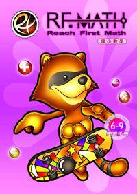 RF數學:第六級 6-9 電算機
