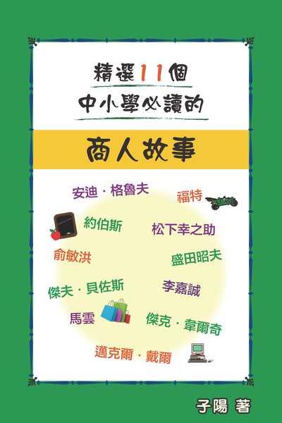精選11個中小學必讀的商人故事