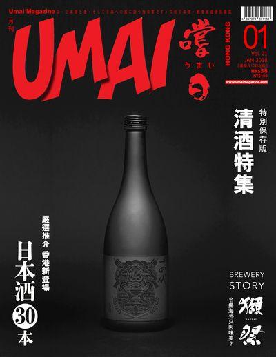 Umai 嚐。日 うまい [第21期]:特別保存版 清酒特集