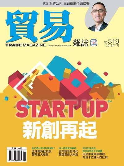 貿易雜誌 [第319期]:Start up 新創再起