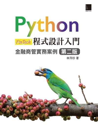 Python程式設計入門:金融商管實務案例