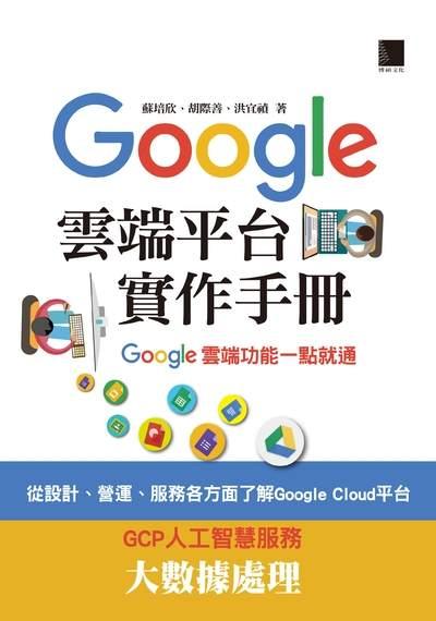 Google雲端平台實作手冊:Google雲端功能一點就通