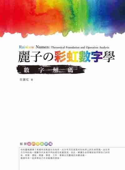 麗子の彩虹數字學:數字解碼