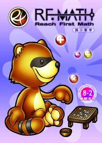 RF數學. 第八級 . 8-2, 分數