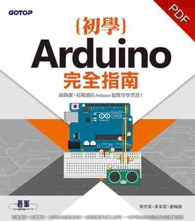 Arduino{初學}完全指南