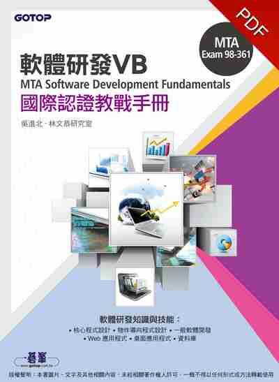 軟體研發VB MTA Software Development Fundamentals國際認證教戰手冊:MTA Exam 98-361