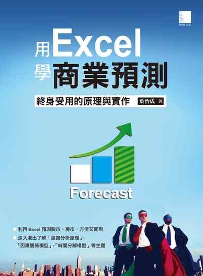 用Excel學商業預測:終生受用的原理與實作
