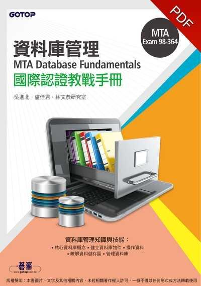 資料庫管理MTA Database Fundamentals國際認證教戰手冊:MTA Exam 98-364