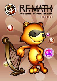 RF數學:第九級 9-6 小數的乘法