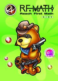 RF數學. 第十級 . 10-1, 線對稱圖形