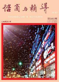 諮商與輔導月刊 [第385期]