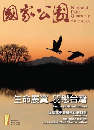 國家公園 2010.09 秋季刊:生命展翼 羽戀台灣
