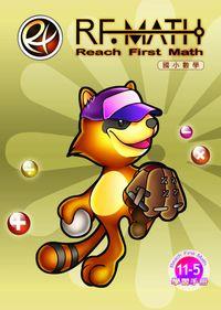 RF數學:第十一級 11-5 小數的除法