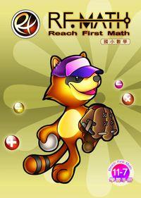 RF數學:第十一級 11-7 分數四則計算