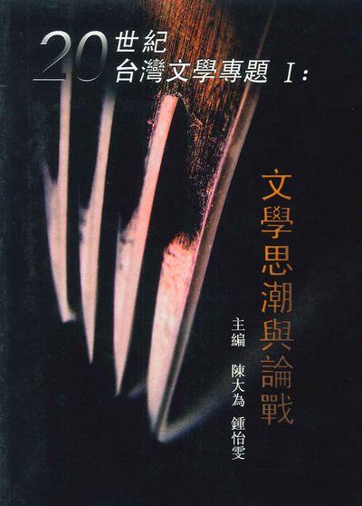 20世紀台灣文學專題. I, 文學思潮與論戰