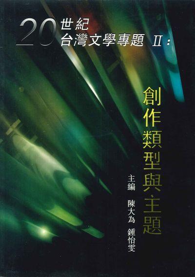 20世紀台灣文學專題. II, 創作類型與主題