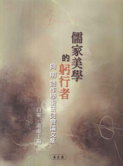 儒家美學的躬行者:向明詩作學術研討會論文集