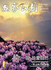 國家公園 2010.12 冬季刊:有志一同 珍愛自然