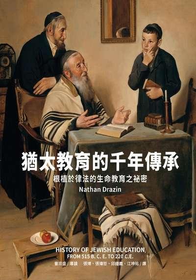 猶太教育的千年傳承