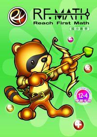RF數學. 第十二級 . 12-4, 復合的面積與體積