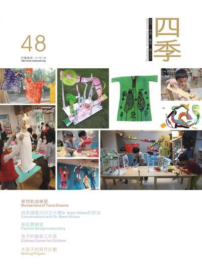 四季兒童教育專刊 [第48期] :夢想軌道樂園