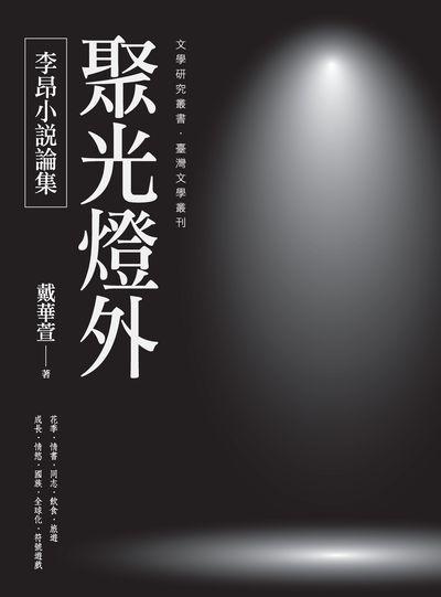聚光燈外:李昂小說論集