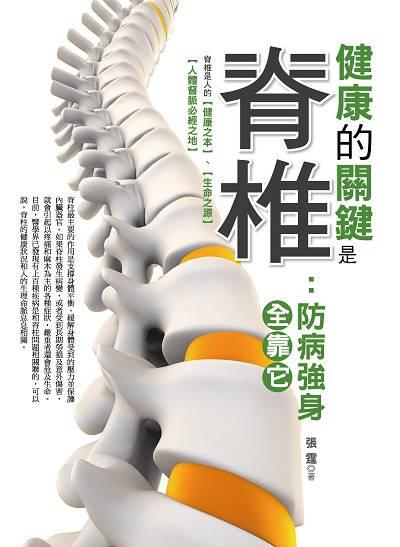健康的關鍵是脊椎:防病強身全靠它