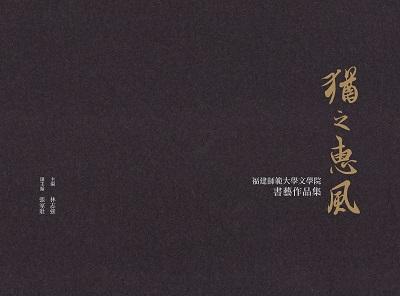 猶之惠風:福建師範大學文學院書藝作品集
