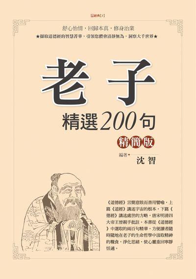 老子精選200句