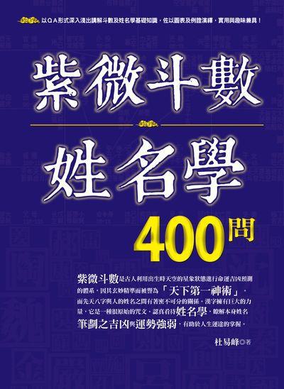 紫微斗數姓名學400問