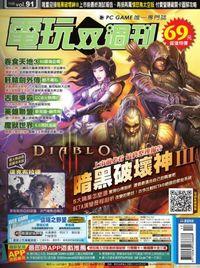電玩双週刊 2012/04/28 [第91期]:暗黑破壞神III