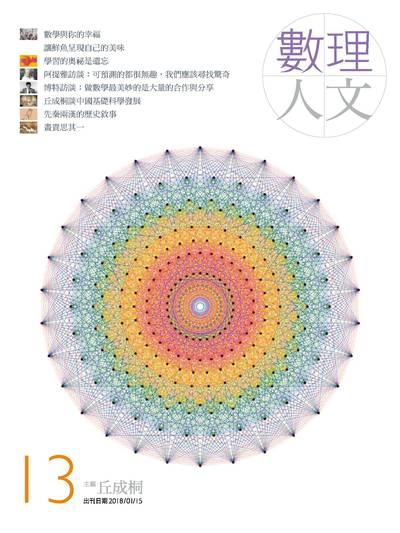 數理人文 [第13期]:數學與你的幸福