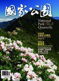 國家公園 2012.03 春季刊 [試讀本]:找尋春天的蹤跡