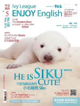 常春藤生活英語雜誌 [第108期] [有聲書]:可愛指數破表的小北極熊Siku