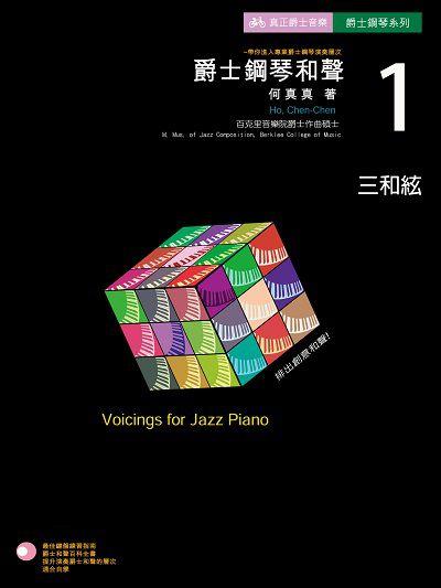 爵士鋼琴和聲. 1
