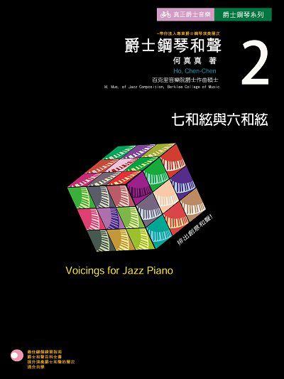 爵士鋼琴和聲. 2