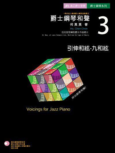 爵士鋼琴和聲. 3