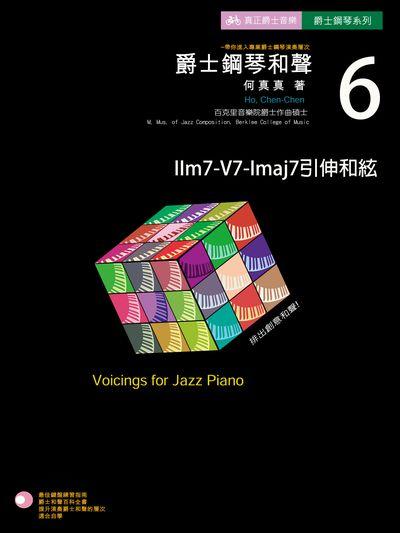 爵士鋼琴和聲. 6