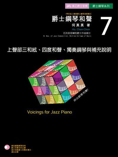 爵士鋼琴和聲. 7