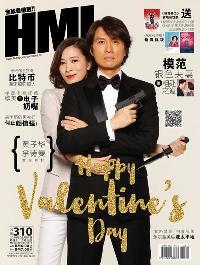 HMI [Issue 310]:Happy Valentine